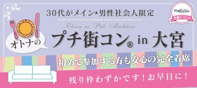 【さいたま市内その他のプチ街コン】街コンジャパン主催 2016年4月23日