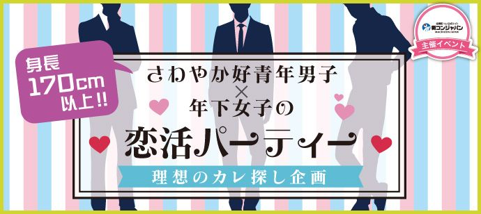 【札幌市内その他の恋活パーティー】街コンジャパン主催 2016年4月21日