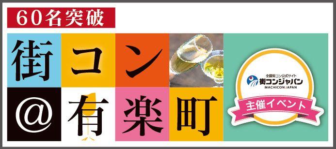 【有楽町の街コン】街コンジャパン主催 2016年4月3日