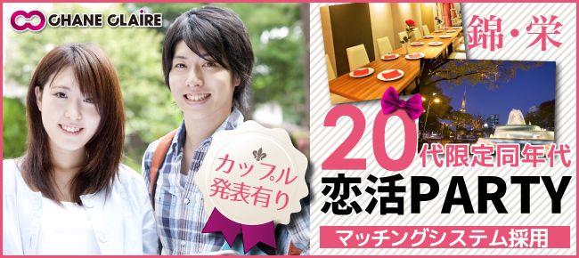 【名古屋市内その他の恋活パーティー】シャンクレール主催 2016年4月17日