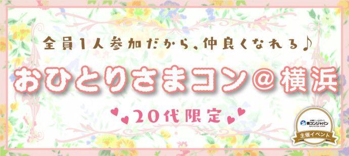 【横浜市内その他のプチ街コン】街コンジャパン主催 2016年4月16日
