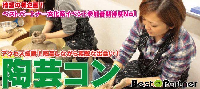 【福岡県その他のプチ街コン】ベストパートナー主催 2016年5月22日