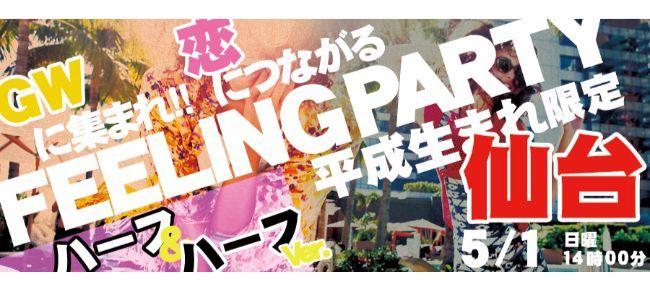 【仙台の恋活パーティー】株式会社リネスト主催 2016年5月1日