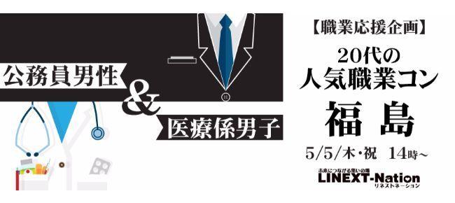 【福島県その他のプチ街コン】LINEXT主催 2016年5月5日