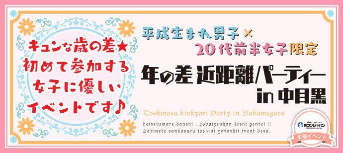 【中目黒の恋活パーティー】街コンジャパン主催 2016年4月3日