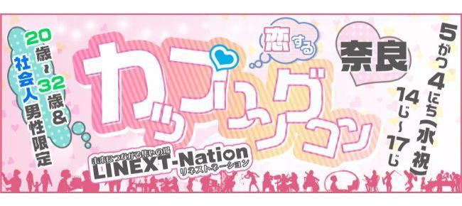 【奈良県その他のプチ街コン】LINEXT主催 2016年5月4日