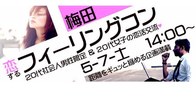 【大阪府その他のプチ街コン】LINEXT主催 2016年5月7日