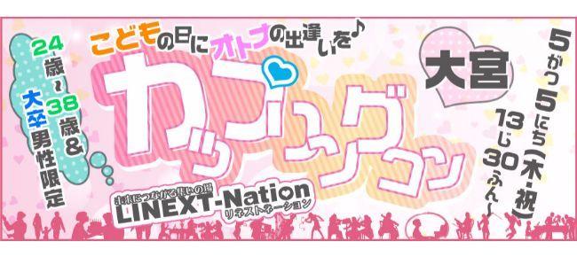 【さいたま市内その他のプチ街コン】LINEXT主催 2016年5月5日