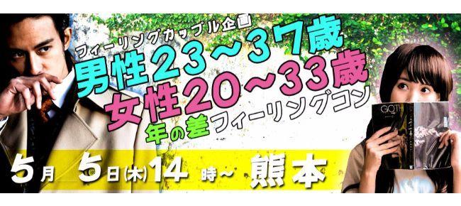 【熊本県その他のプチ街コン】株式会社リネスト主催 2016年5月5日