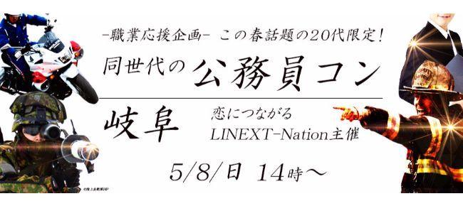 【岐阜県その他のプチ街コン】LINEXT主催 2016年5月8日