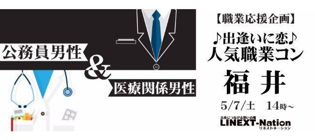 【福井県その他のプチ街コン】株式会社リネスト主催 2016年5月7日