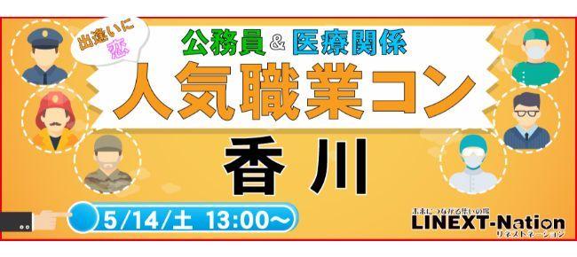 【香川県その他のプチ街コン】LINEXT主催 2016年5月14日