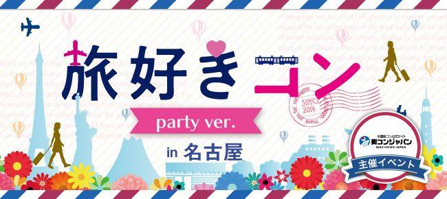【名古屋市内その他の恋活パーティー】街コンジャパン主催 2016年4月9日