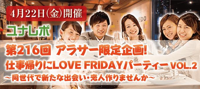 【神戸市内その他の恋活パーティー】ユナイテッドレボリューションズ 主催 2016年4月22日