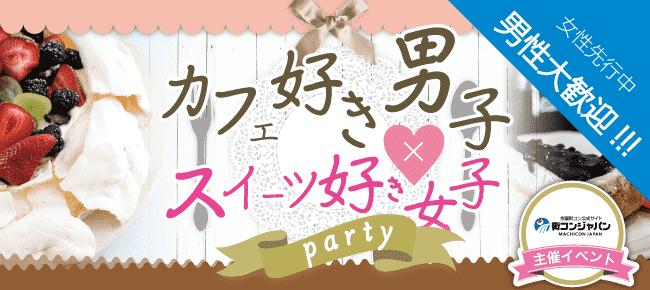 【名古屋市内その他の恋活パーティー】街コンジャパン主催 2016年4月24日