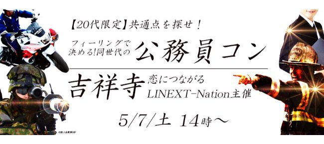 【吉祥寺のプチ街コン】株式会社リネスト主催 2016年5月7日