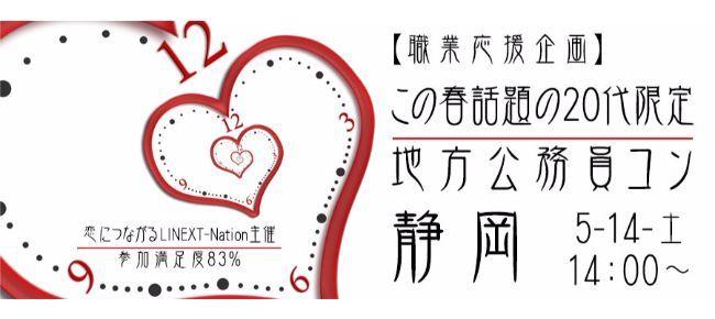 【静岡県その他のプチ街コン】株式会社リネスト主催 2016年5月14日