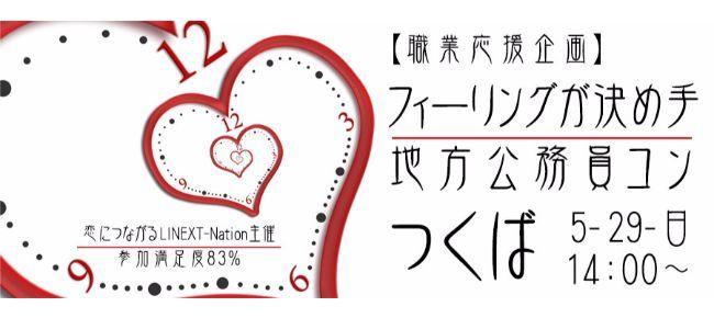 【茨城県その他のプチ街コン】LINEXT主催 2016年5月29日