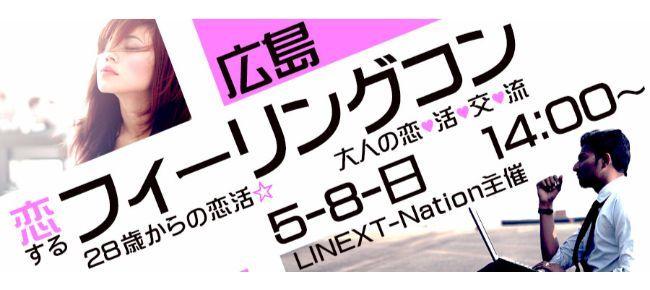 【広島県その他のプチ街コン】株式会社リネスト主催 2016年5月8日
