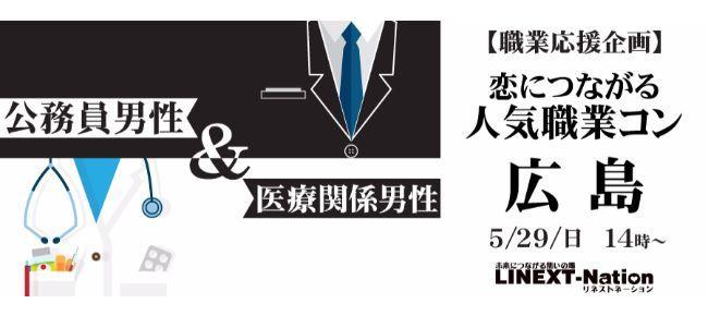 【広島県その他のプチ街コン】株式会社リネスト主催 2016年5月29日