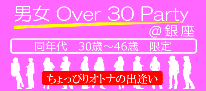 【銀座の恋活パーティー】株式会社ラヴィ主催 2016年5月22日