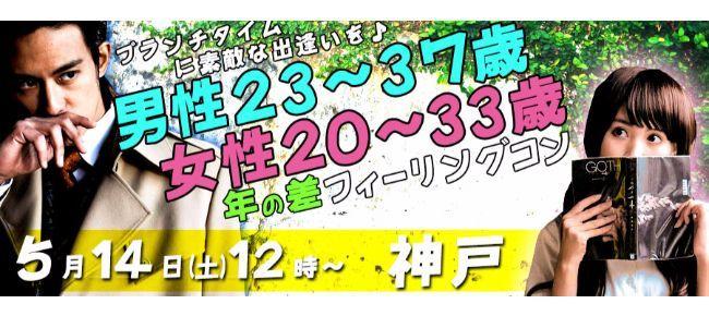 【神戸市内その他のプチ街コン】株式会社リネスト主催 2016年5月14日