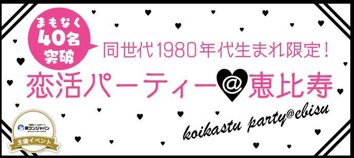 【恵比寿の恋活パーティー】街コンジャパン主催 2016年4月3日