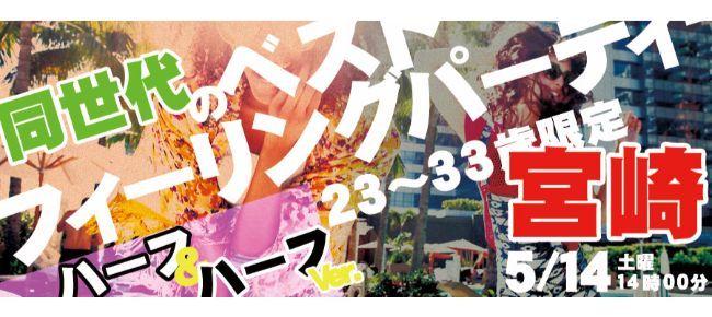 【宮崎県その他の恋活パーティー】LINEXT主催 2016年5月14日