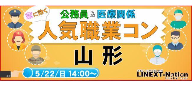 【山形県その他のプチ街コン】LINEXT主催 2016年5月22日