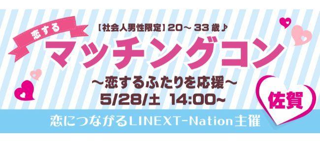 【佐賀県その他のプチ街コン】LINEXT主催 2016年5月28日