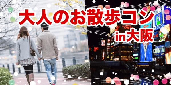 【天王寺のプチ街コン】オリジナルフィールド主催 2016年4月3日
