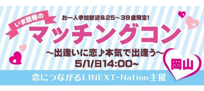 【岡山県その他のプチ街コン】LINEXT主催 2016年5月1日