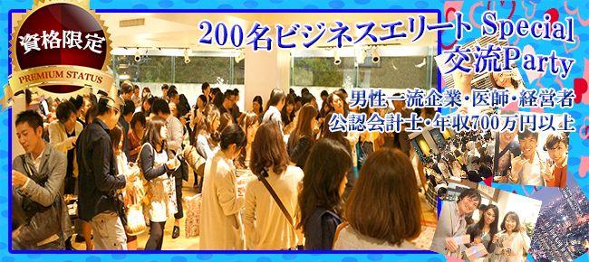 【青山の恋活パーティー】株式会社フュージョンアンドリレーションズ主催 2016年4月17日