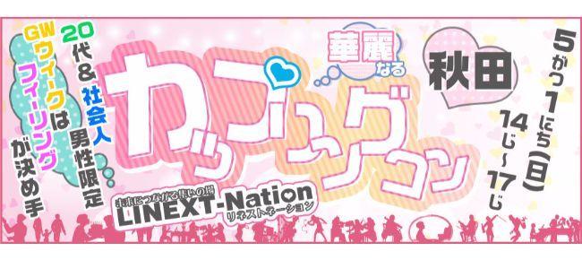 【秋田県その他のプチ街コン】LINEXT主催 2016年5月1日