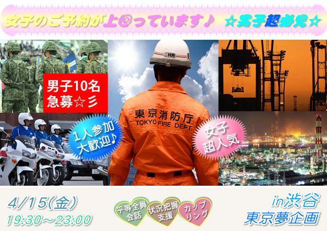 【渋谷のプチ街コン】東京夢企画主催 2016年4月15日