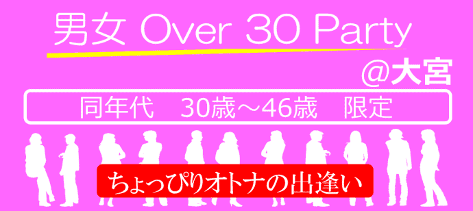 【さいたま市内その他の恋活パーティー】株式会社ラヴィ主催 2016年5月28日