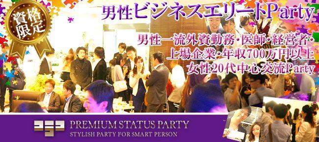 【銀座の恋活パーティー】株式会社フュージョンアンドリレーションズ主催 2016年4月21日