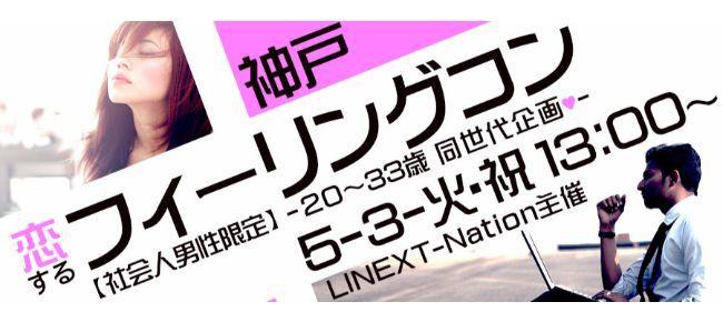 【神戸市内その他のプチ街コン】LINEXT主催 2016年5月3日