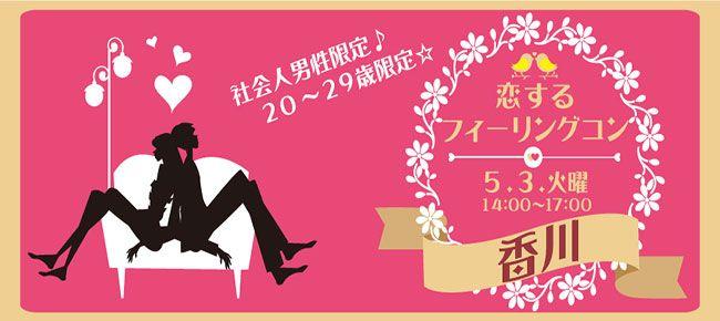 【香川県その他のプチ街コン】株式会社リネスト主催 2016年5月3日