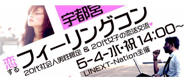 【栃木県その他のプチ街コン】株式会社リネスト主催 2016年5月4日
