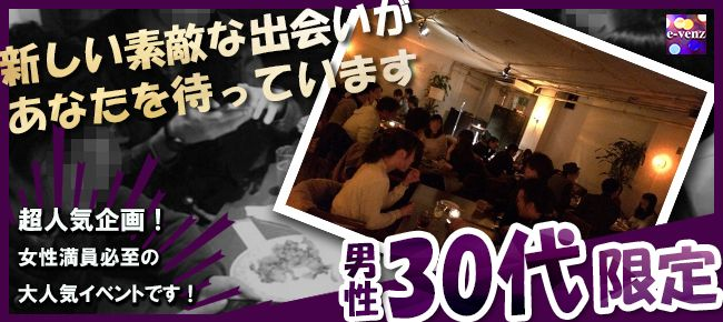 【名古屋市内その他のプチ街コン】e-venz(イベンツ)主催 2016年4月3日