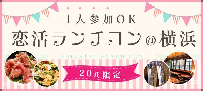【横浜市内その他のプチ街コン】KARAKUSA DINER主催 2016年3月27日