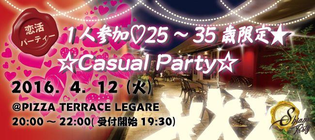 【神戸市内その他の恋活パーティー】SHIAN'S PARTY主催 2016年4月12日