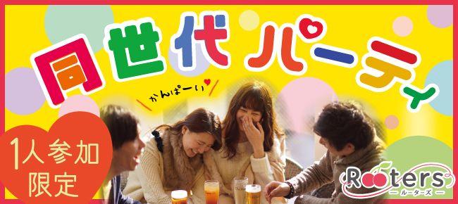 【神戸市内その他の恋活パーティー】Rooters主催 2016年4月10日