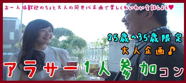 【赤坂のプチ街コン】Luxury Party主催 2016年6月17日