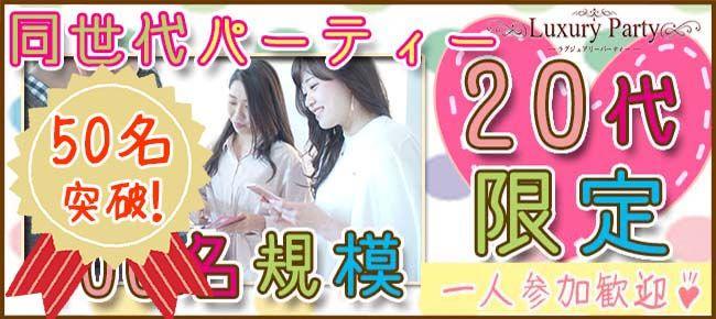 【東京都その他の恋活パーティー】Luxury Party主催 2016年7月8日