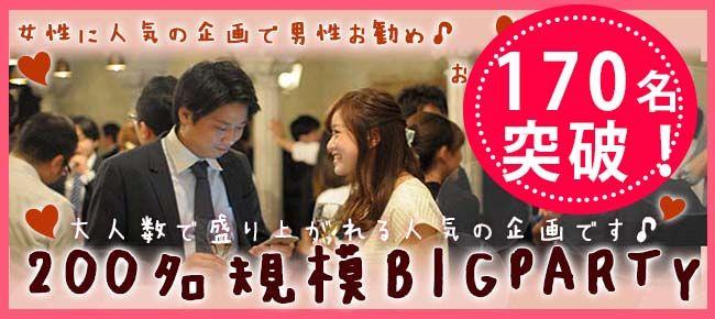 【東京都その他の恋活パーティー】Luxury Party主催 2016年7月9日