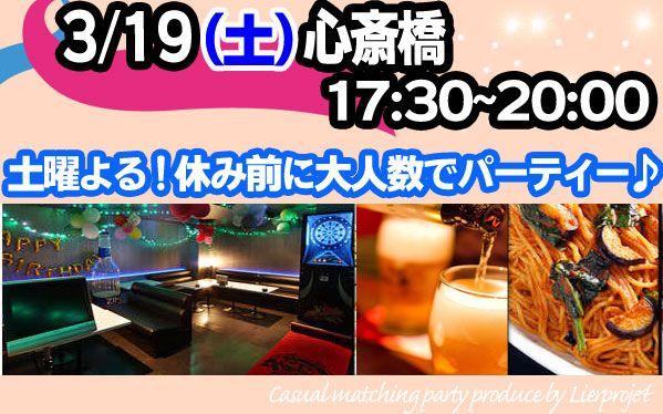 【心斎橋の恋活パーティー】LierProjet主催 2016年3月19日