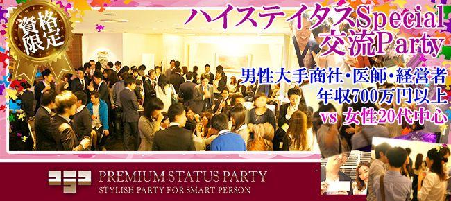 【銀座の恋活パーティー】株式会社フュージョンアンドリレーションズ主催 2016年4月22日