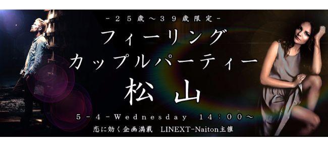【愛媛県その他の恋活パーティー】LINEXT主催 2016年5月4日